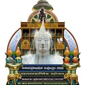 Shravanabelagola Bahubali Mahamasthakabhisheka - 2018 Logo