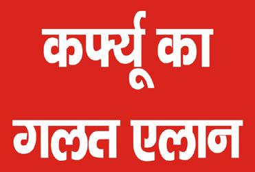 काशीपुर : कोतवाली पुलिस द्वारा दोपहर 2 बजे से सुबह 5 बजे तक कर्फ्यू का एलान है गलत