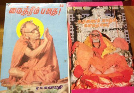 Ra Ganapathi's 2 books