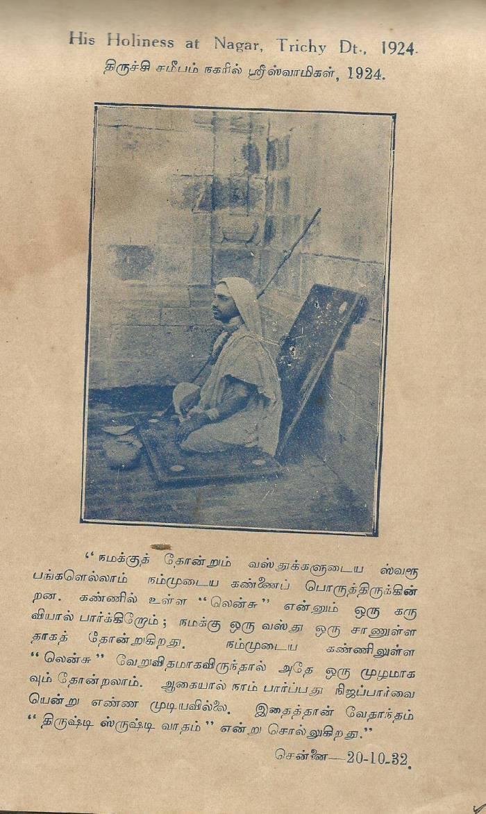 Periyava at Trichy in 1924