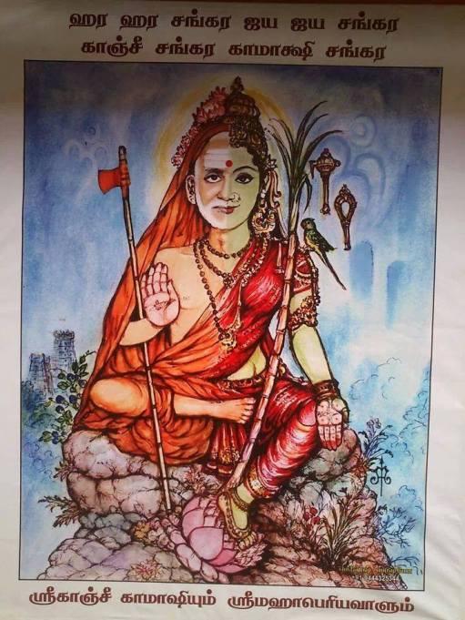 Kamakshi_Periyava