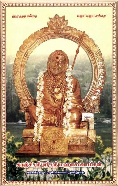 Govindapuram_Urchavar