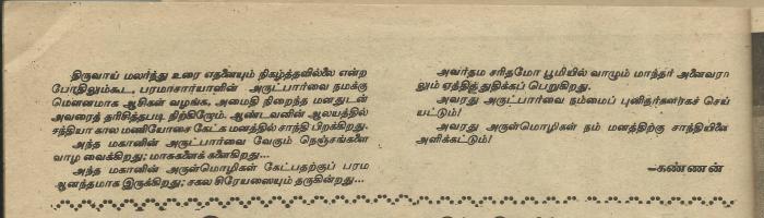 Kanch_Shankara_Jayanthi_1989_Article-3