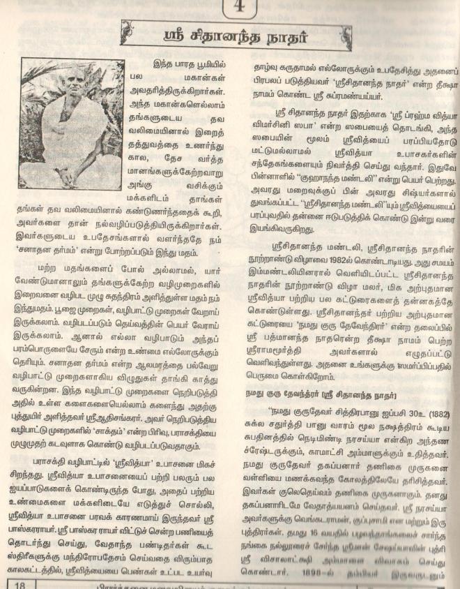 Sri_Chidanandhar1