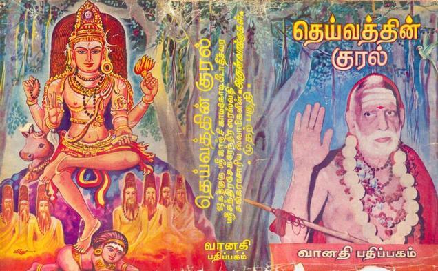 Dheivathin_Kural