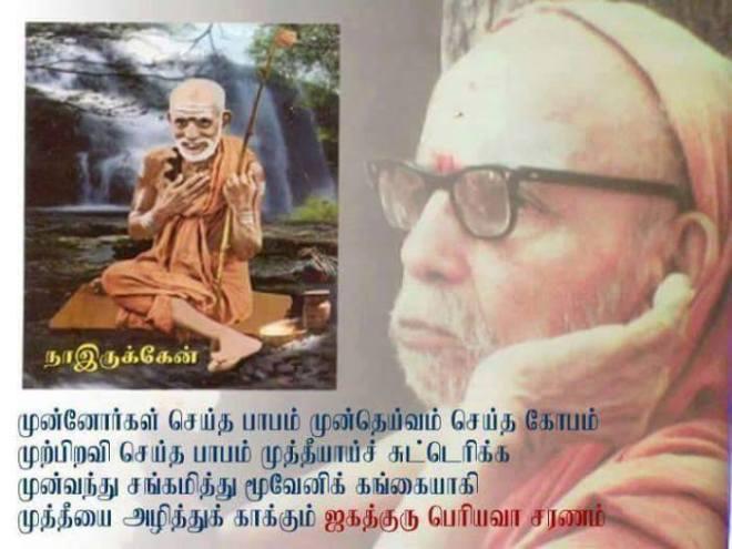 Periyava_Naa_Irukken_Poem_Tamil