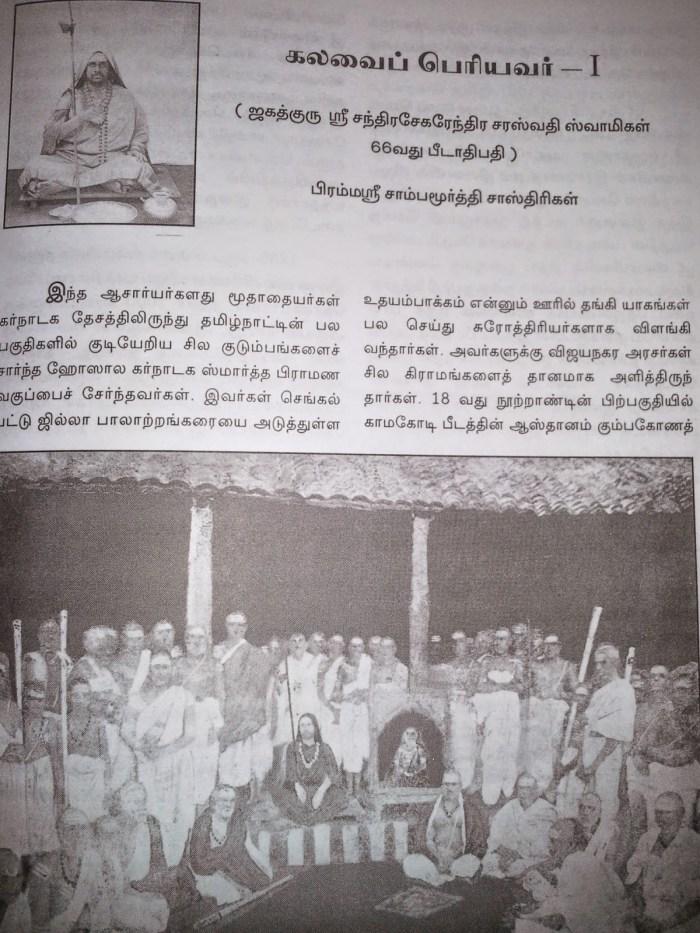 Kalavai_Periyava_Charithram1
