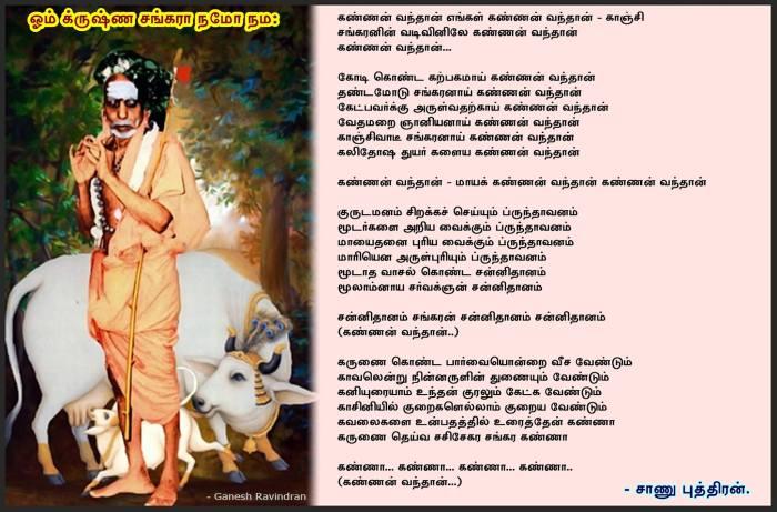 Gopalakrishnan_Periyava