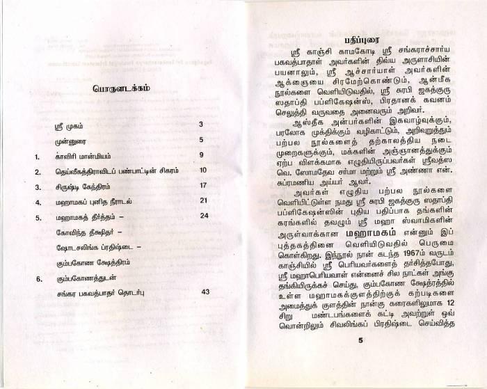 Mahamagam_Preface1