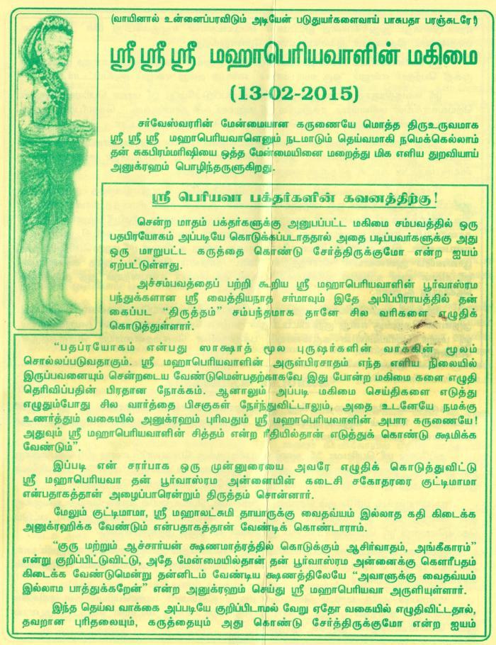 Periyava_mahimai_feb1