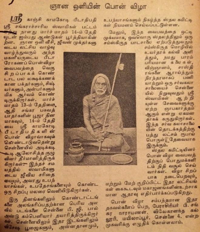 Periyava_50_years_Vikatan_1957