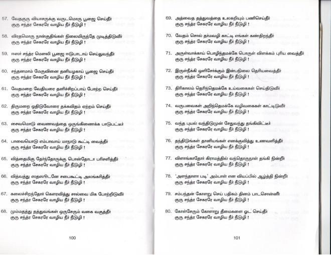 101 Vaazhiya Neer4