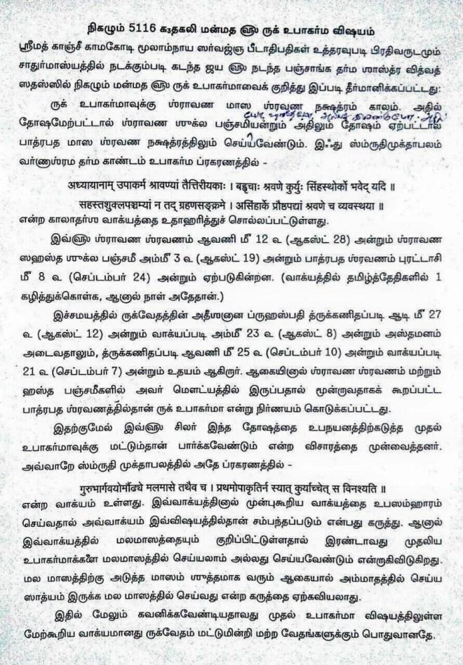 Rg Upakarma 2015 1