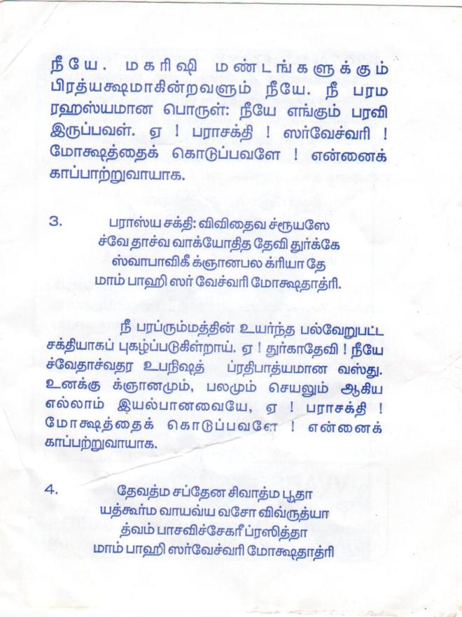 Durga_Pancharatna_Stotram2