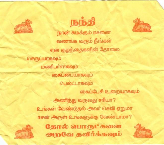 Nandhi_Appeal