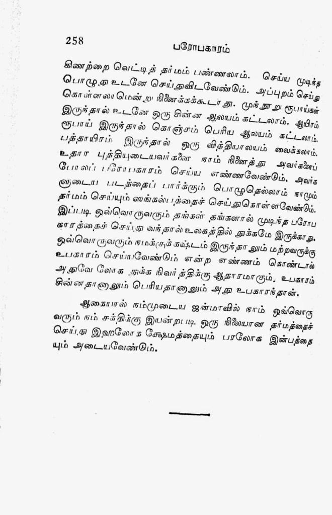 Paropakaram3