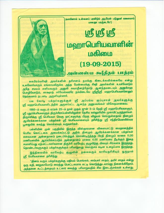 Periyava_mahimai_oct1