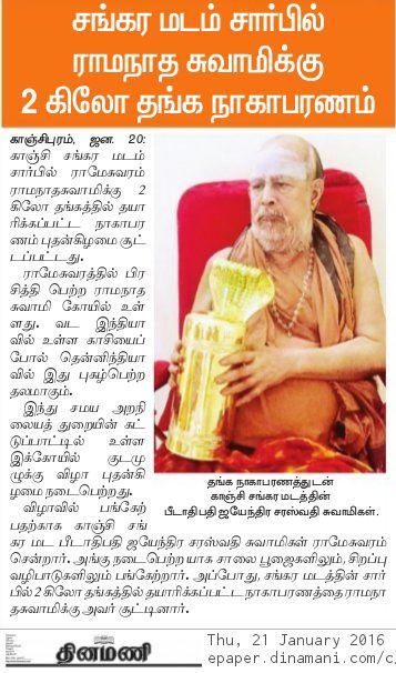 Golden_Nagabaranam_rameswaram.jpg