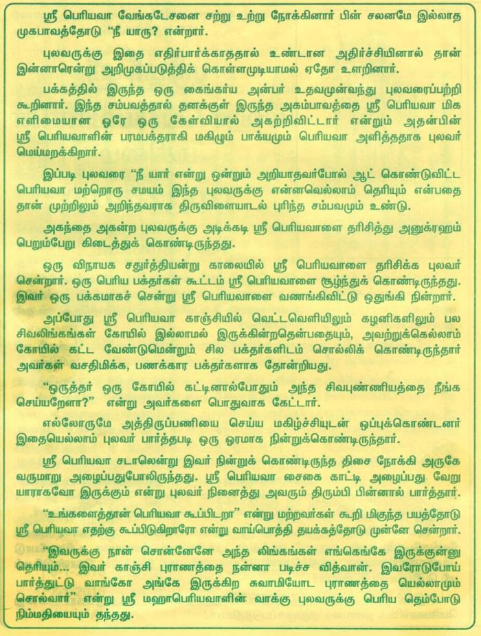 Periyava_Mahimai_Dec_Newsletter2
