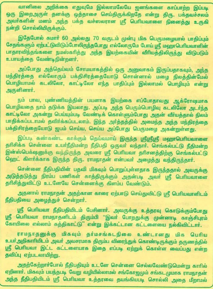 Periyava_mahimai_jan3