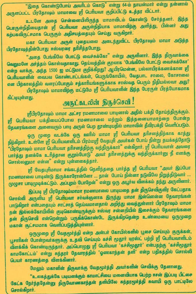 Dec 2005 Newsletter-Part 2.1