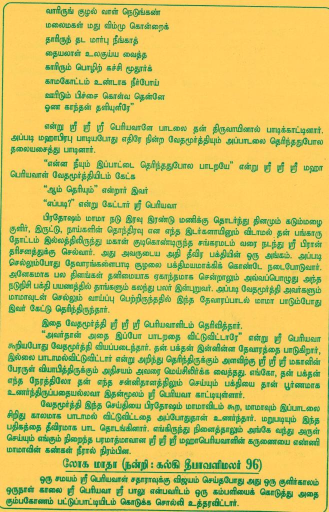 Dec 2005 Newsletter-Part 2.2