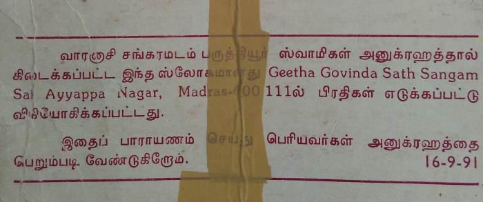 Mahaperiyava Stotram Back