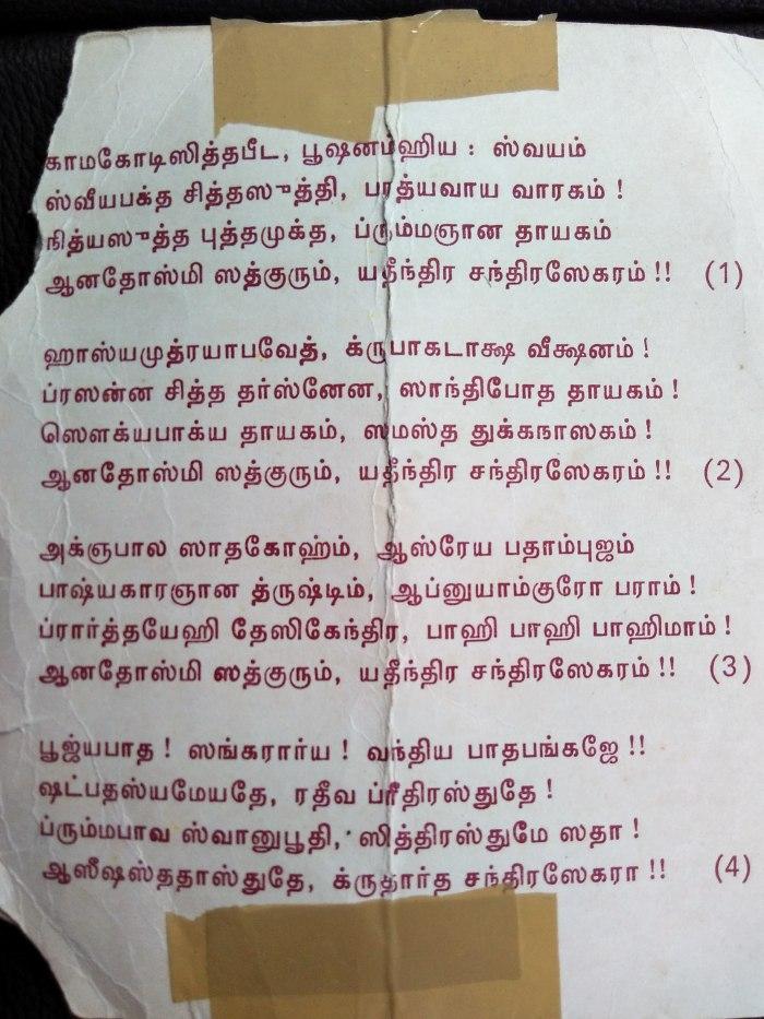 Mahaperiyava Stotram