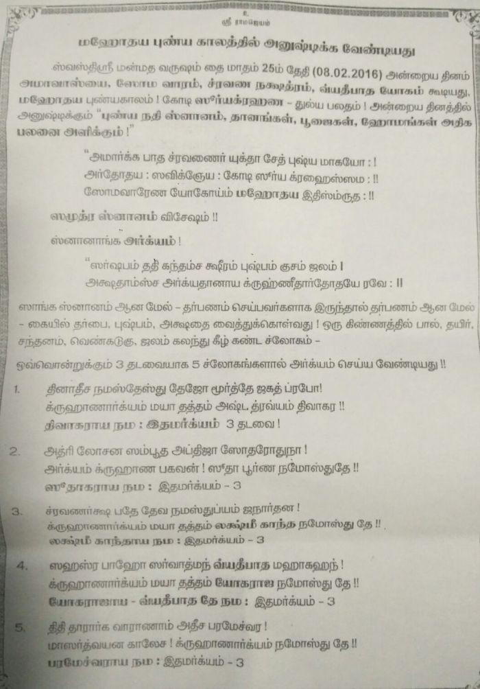 Mahodhayam Details1