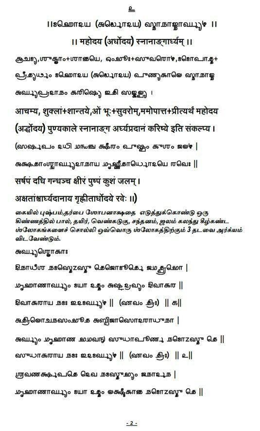 Mahodhayam Details3.jpg