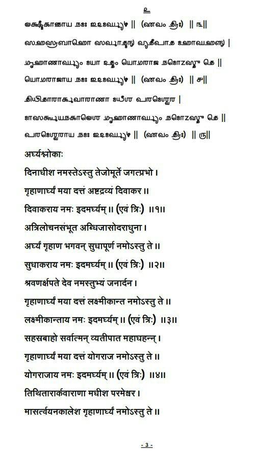 Mahodhayam Details4.jpg