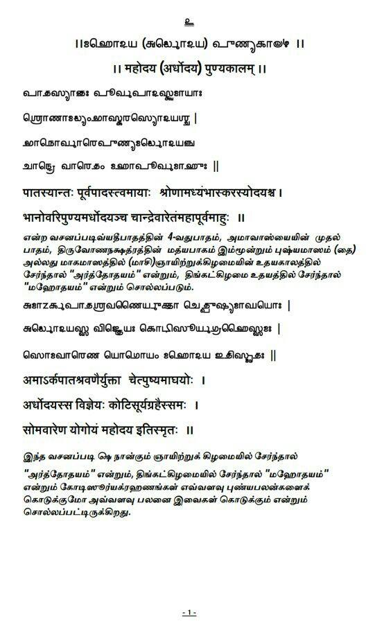 Mahodhayam Details8