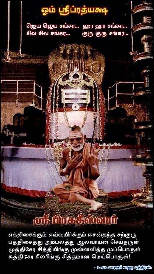 Brahadeeswara Sivan