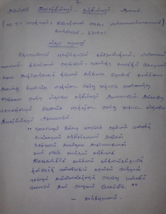 sthala_puranam