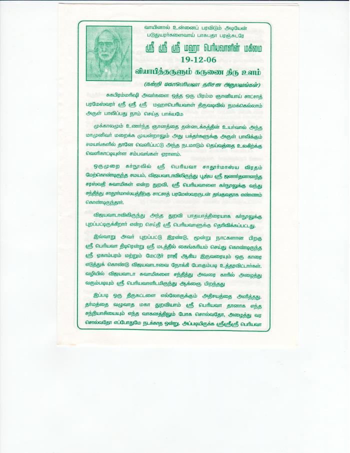 Periyava Mahimai Dec 2006-1