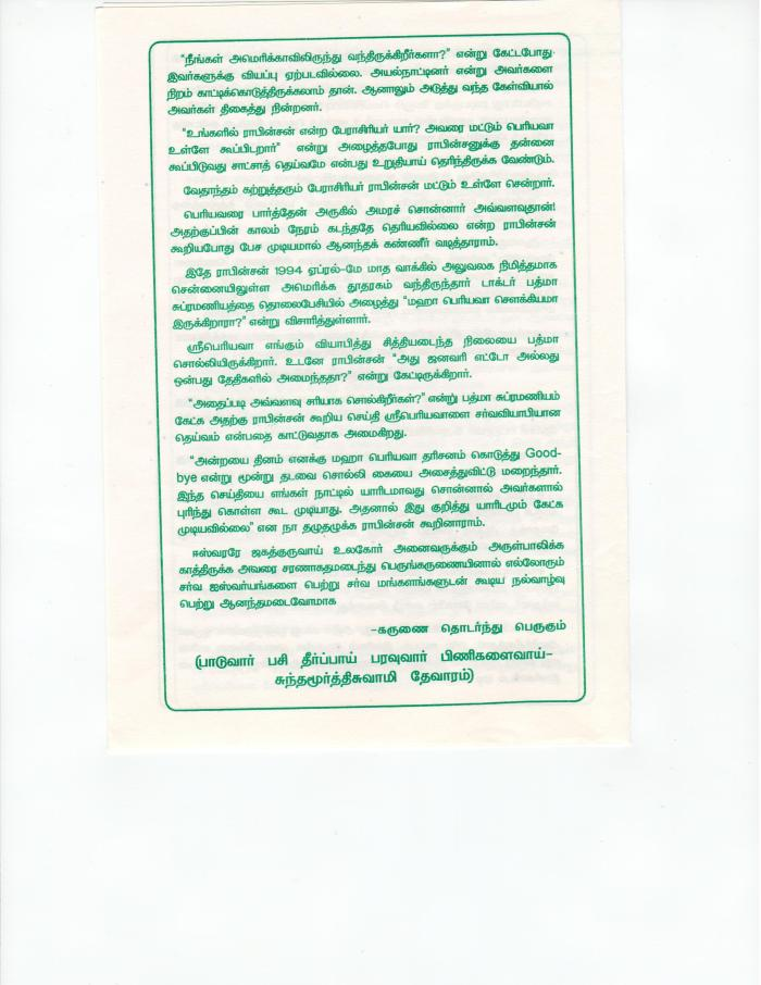 Periyava Mahimai July 2006-4