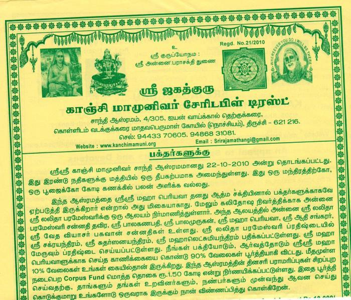 Nochiyam Appeal Tamil1