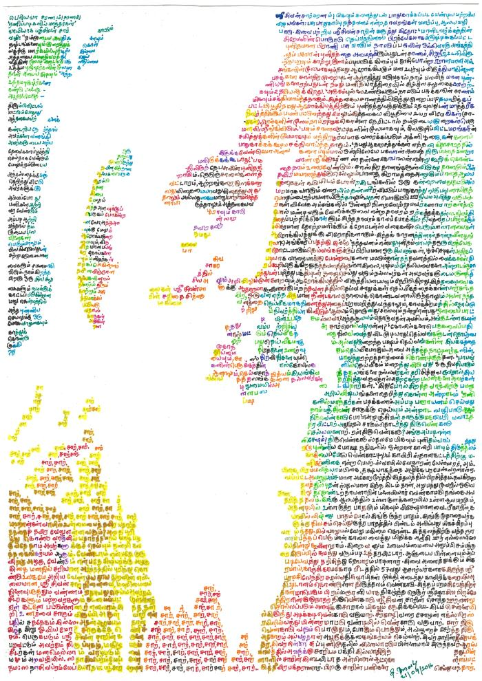 18 Sivan Sar Sketch Typography.jpg