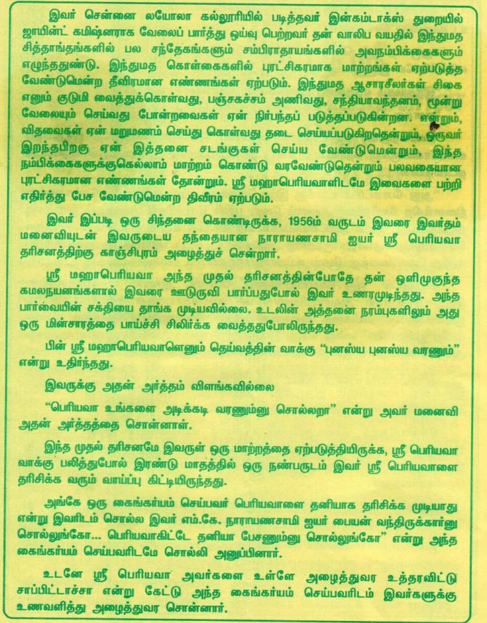 periyava-mahimai-newsletter-aug-16-3
