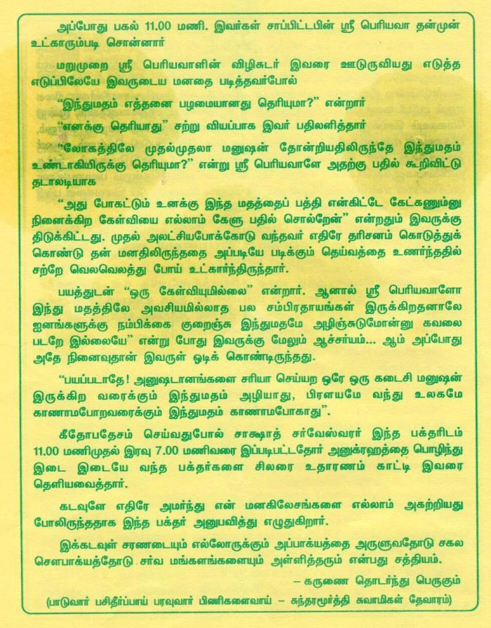 periyava-mahimai-newsletter-aug-16-4