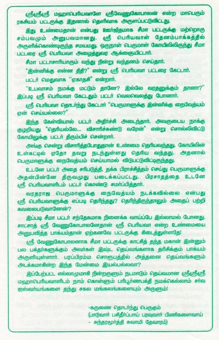 periyava-mahimai-july-14-2008-4