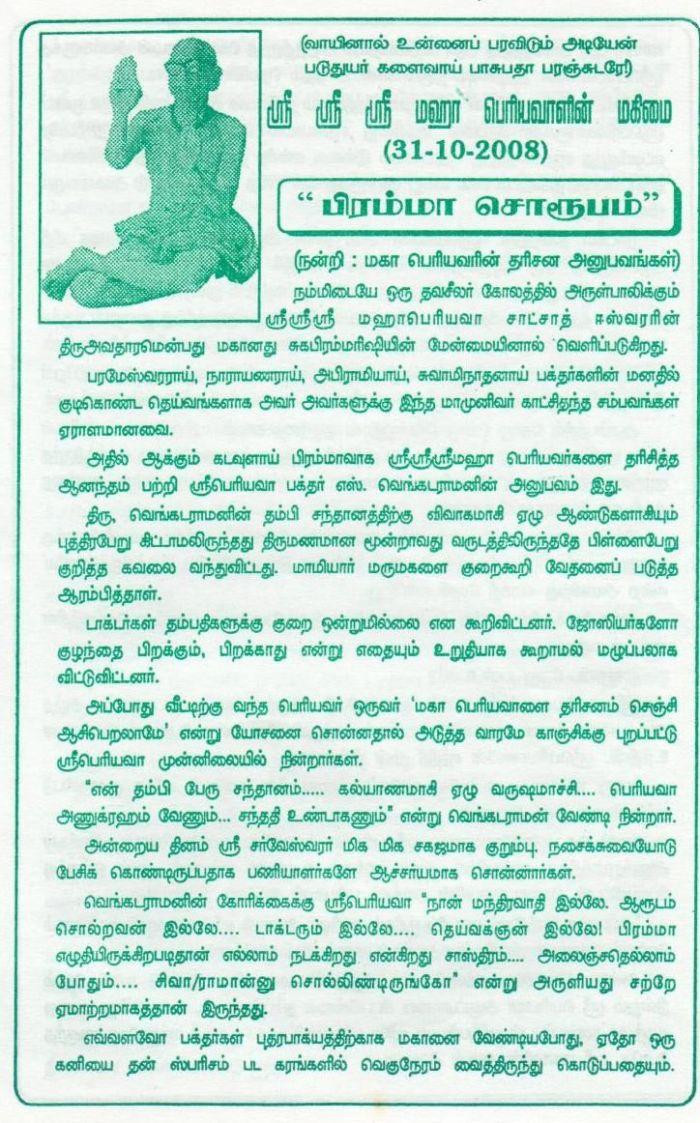 periyava-mahimai-2008-october-31-2008-1