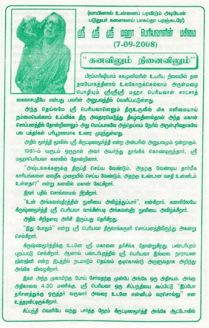 periyava-mahimai-sep-2008-1