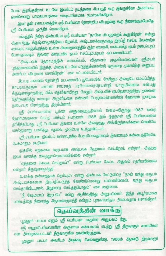periyava-mahimai-sep-2008-2