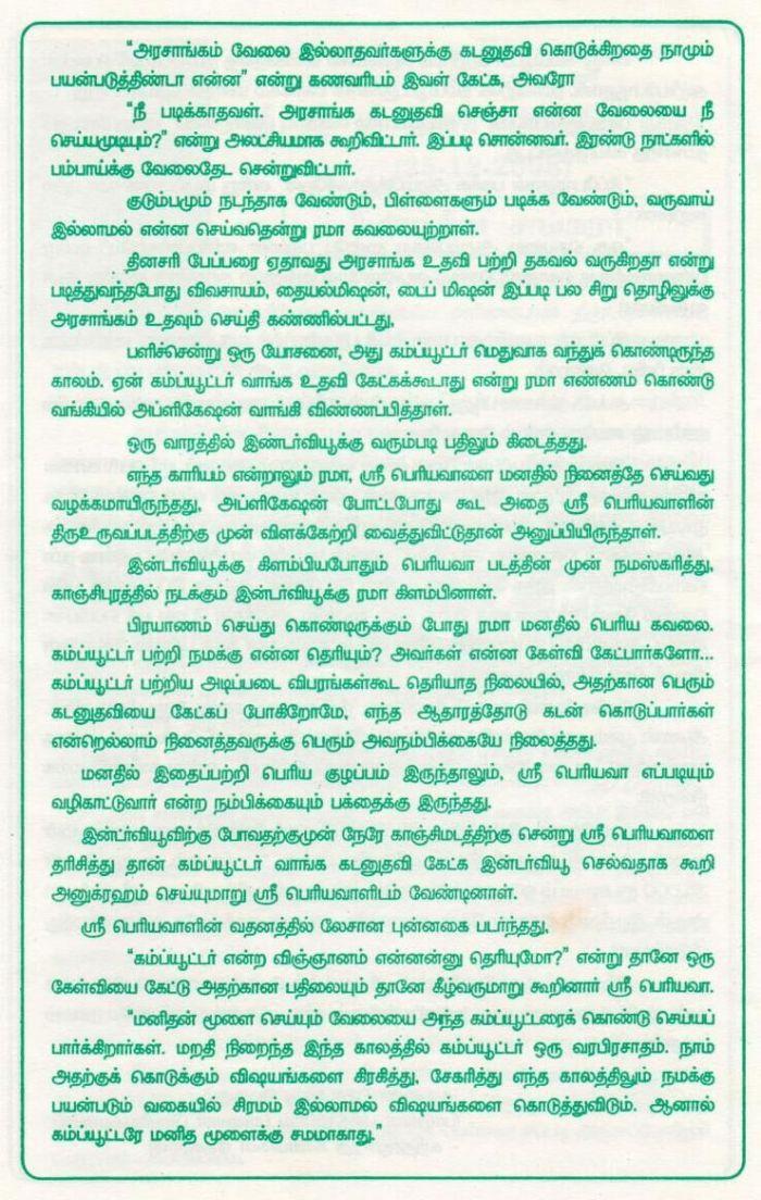periyava-mahimai-2008-december-3