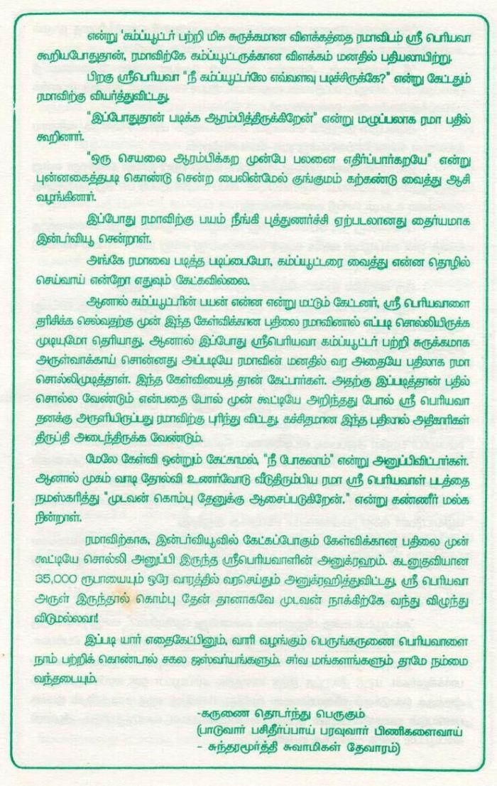 periyava-mahimai-2008-december-4