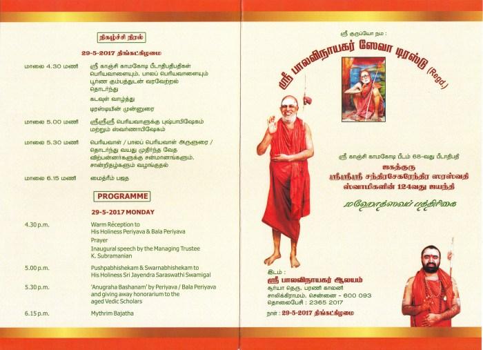 Mahaperiyava_Jayanthi1