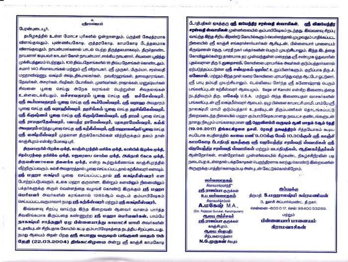 Laksmiswarar Invitation1