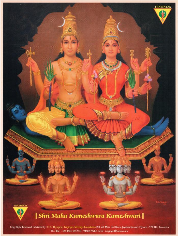 Sri Maha Kameshwara Kameshwari.jpg