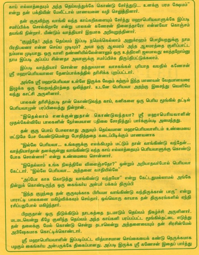 Periyava-mahimai-jan18-2